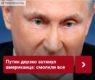 "<h2 class=""news-title""><a href=""https://news-z.info/putin-odernul-korrespondenta-nbc-vo-vremya-intervyu/"">Путин одернул корреспондента NBC во время интервью</a></h2>"